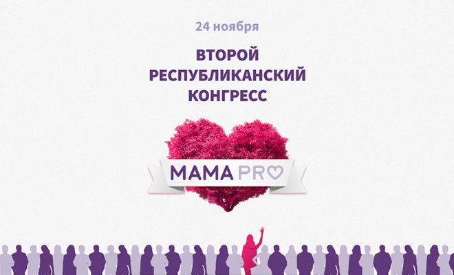 второй конгресс Мама PRO