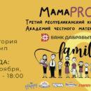 III-kongress-MamaPRO