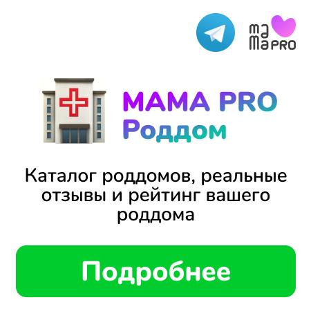 Телеграм-канал MAMA PRO Роддом