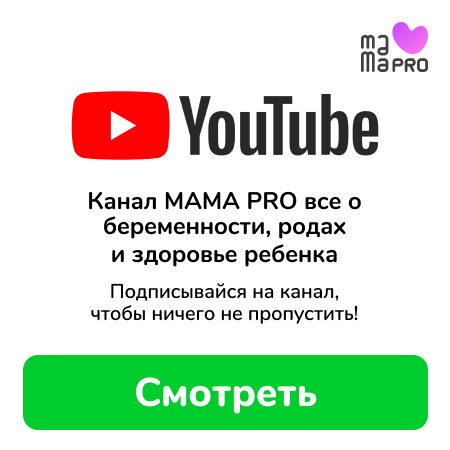 YouTube-канал MAMA PRO