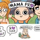 Стикеры MAMA PRO