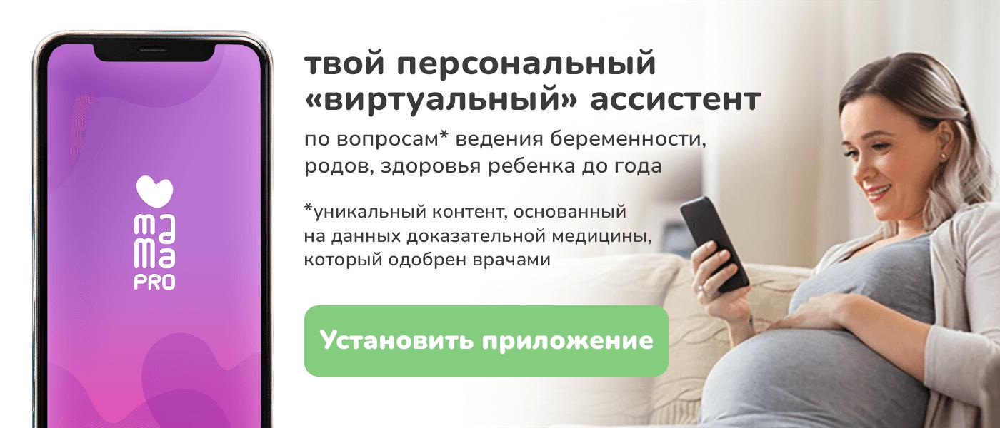 Мобильное приложение MAMA PRO